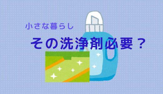 【小さな暮らし】まずは洗浄剤削減から