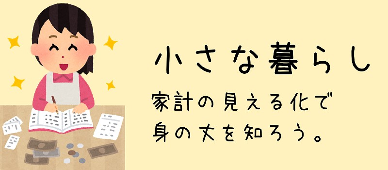small-kurashi