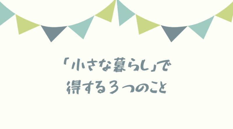 smalllife-toku
