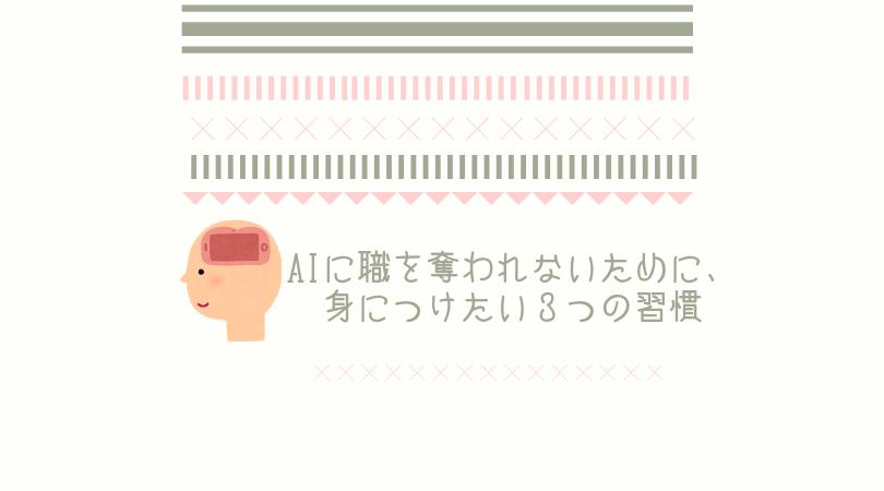 ai-shigoto
