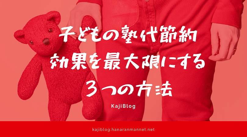 jyuku-setsuyaku