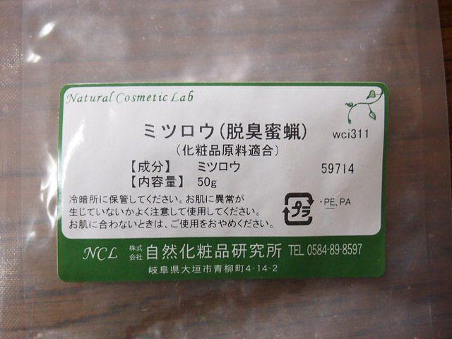 mitsuro-hukuro