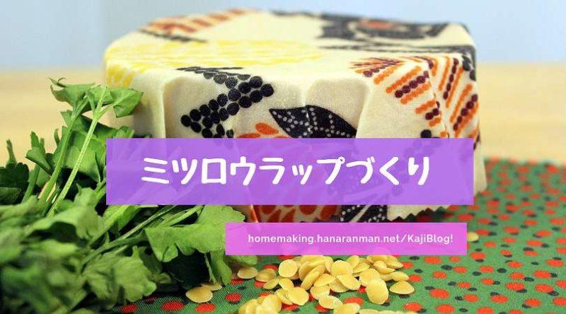 mitsuro-wrap-zukuri