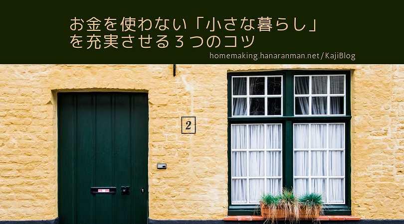 okane-tsukawanai-kotsu