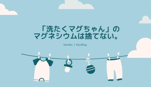「洗たくマグちゃん」のマグネシウムは捨てなくていい。