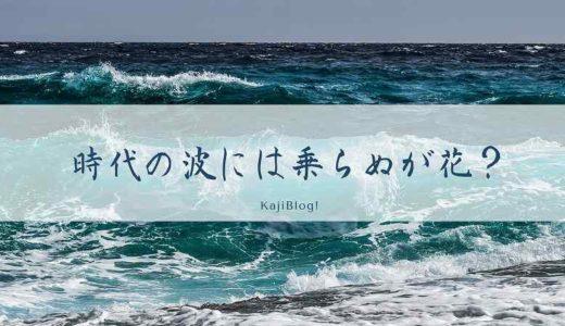時代の波には乗らぬが花?