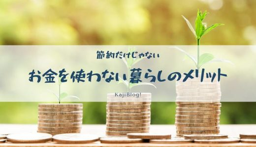 節約だけじゃない。お金を使わない暮らしのメリット
