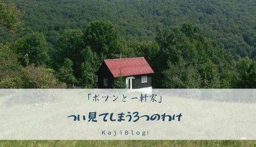 「ポツンと一軒家」つい見てしまう3つのわけ