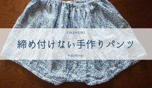 tezukuri-pants