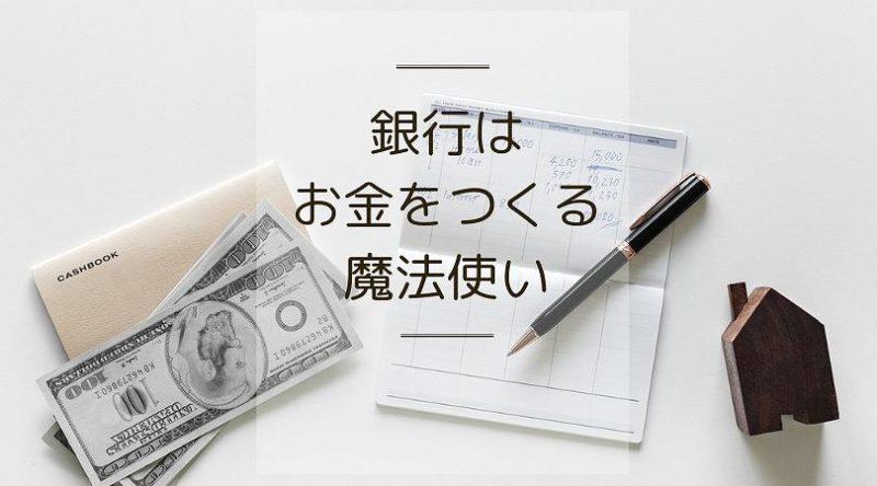 bank-money