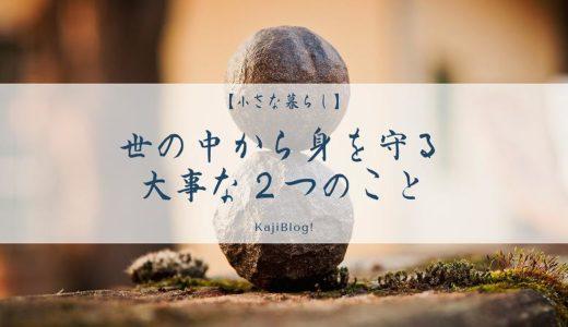 【小さな暮らし】世の中から身を守る大事な2つのこと