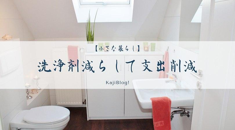 senjyozai-sakugen