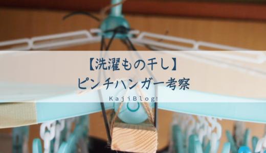 【洗濯】ピンチハンガー考察