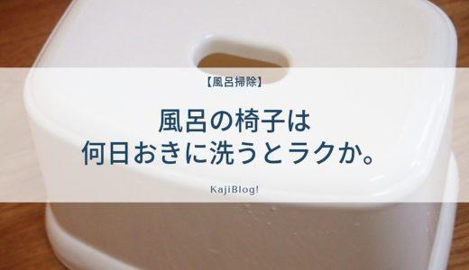 【風呂掃除】風呂の椅子は何日おきに洗うとラクか。
