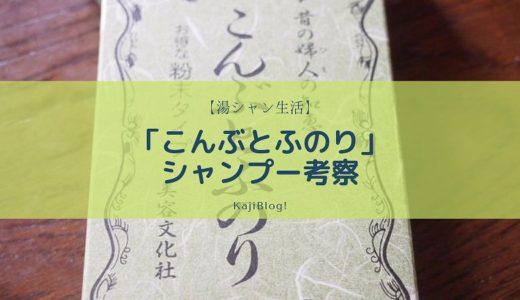【湯シャン】「こんぶとふのり」シャンプー考察