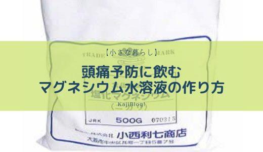mg suiyoeki