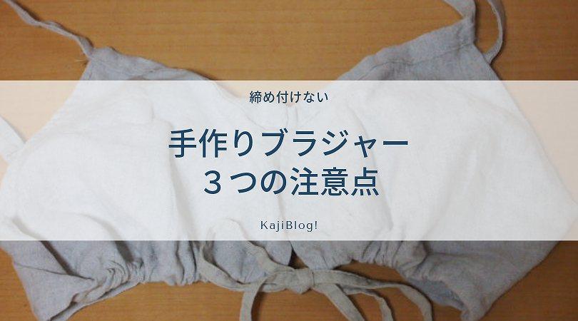 tezukuri-bra-3point
