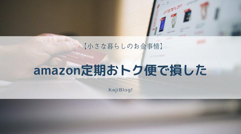 amazon-otokubin-son