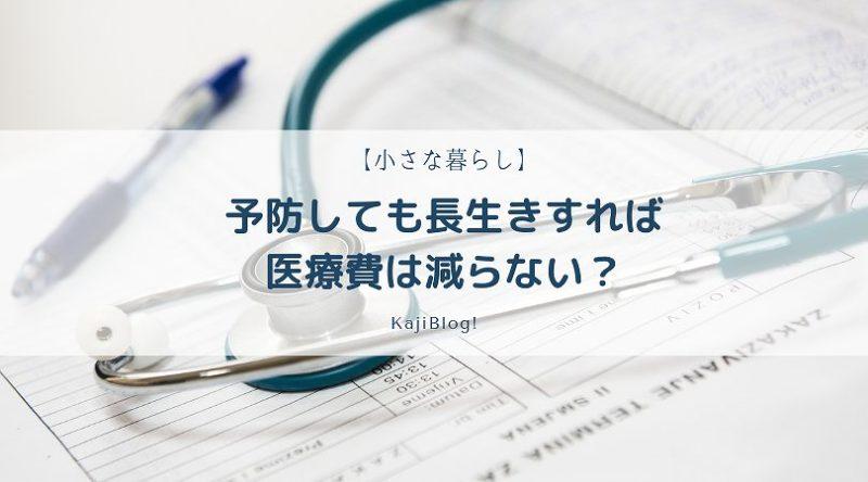 nagaiki-cost