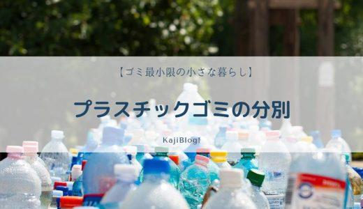 【ゴミ最小限の暮らし】プラスチックゴミの分別