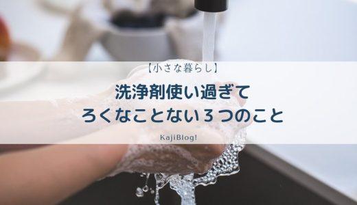senzai tsukaisugi