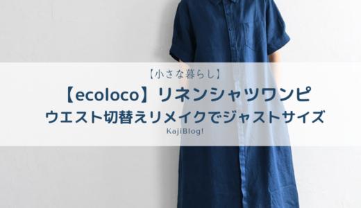 【ecoloco】リネンシャツワンピ、ウエスト切替えリメイクでジャストサイズ