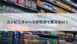 conveni sweets