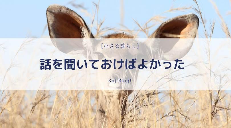 hanashi kiku