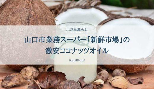 山口市業務スーパー「新鮮市場」の激安ココナッツオイル