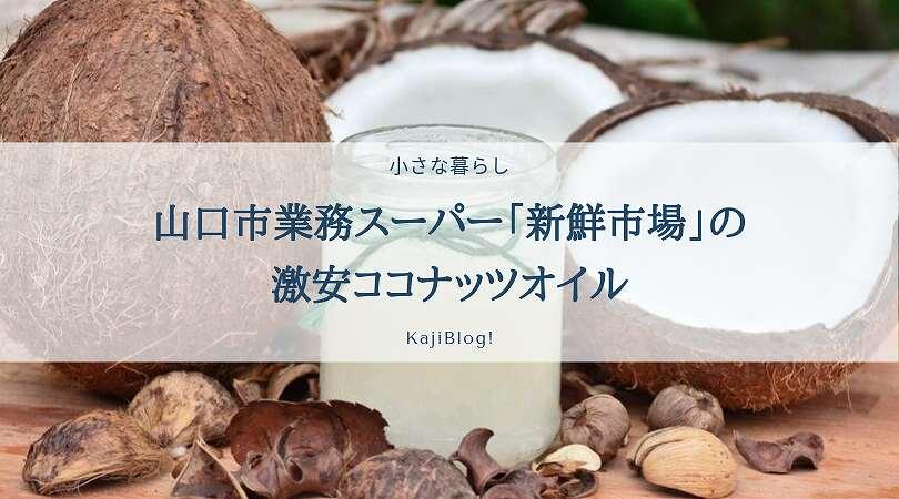 coco gekiyasu