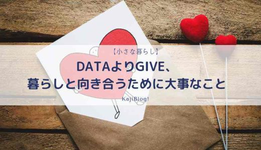 DATAよりGIVE、暮らしと向き合うために大事なこと