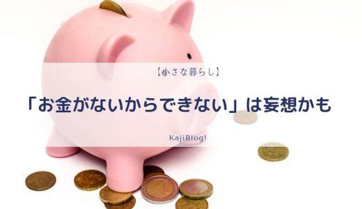 「お金がないからできない」は妄想かも