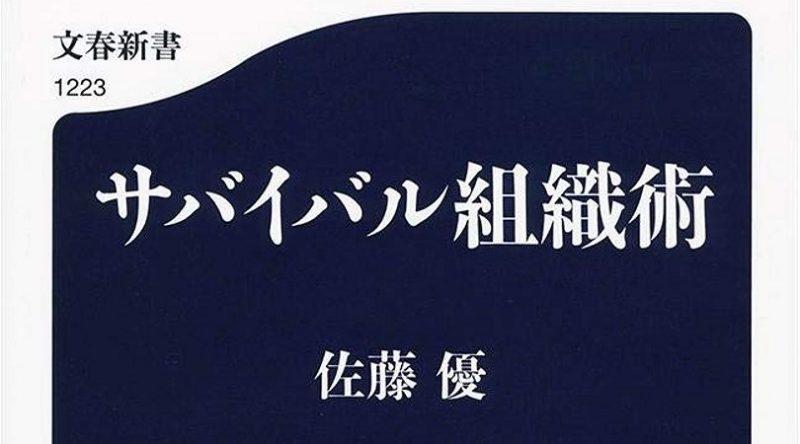 soshiki book