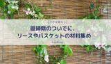 wreath basket tsuru