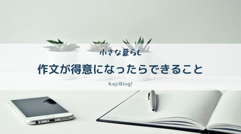 sakubun tokui