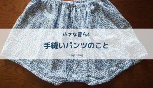 手縫いパンツのこと