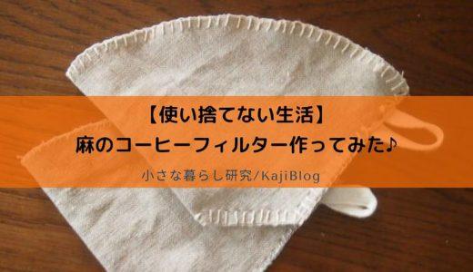 【使い捨てない生活】麻のコーヒーフィルター作ってみた♪