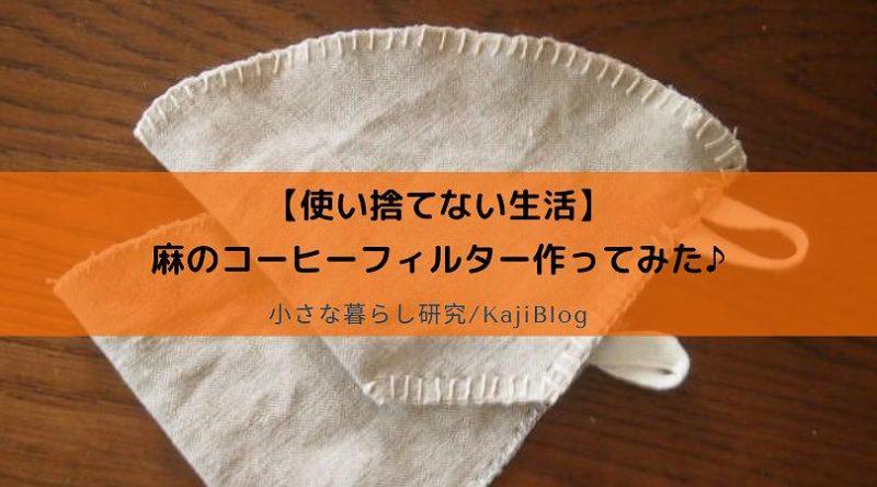 coffeefilter handmade