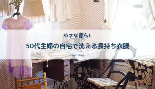50代主婦の自宅で洗える長持ち衣服