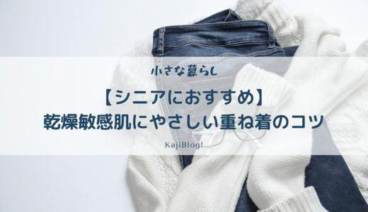 【シニアにおすすめ】乾燥敏感肌にやさしい重ね着のコツ