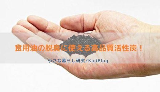 食用油の脱臭に使える高品質活性炭