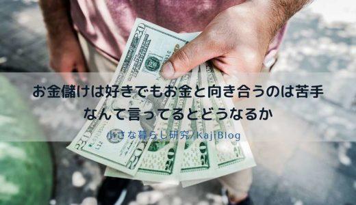 お金儲けは好き。でもお金と向き合うのは苦手。なんて言ってるとどうなるか?