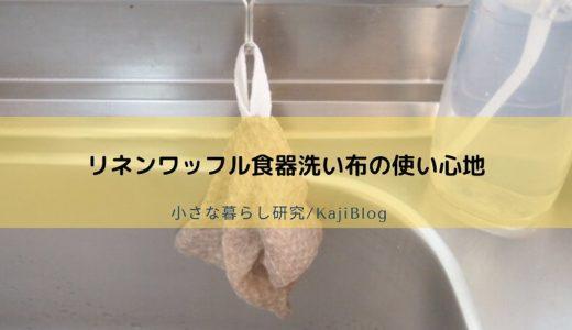 syokkiarai linenwaffle tsukaigokochi