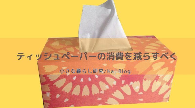 tissues herasu