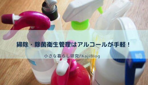 掃除・除菌等衛生管理はアルコールが手軽