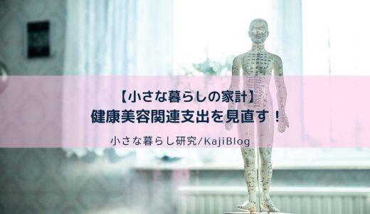 【小さな暮らしの家計】健康美容関連支出を見直す!