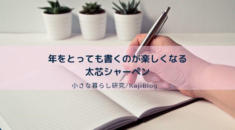 kakunogatanoshikunaru pen