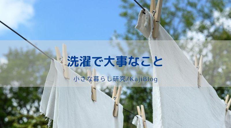 sentaku daijinakoto