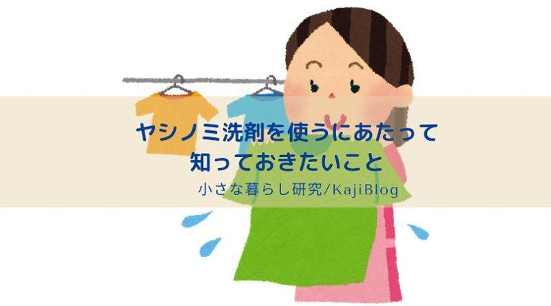 yashinomi senzai