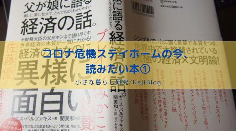 coronakiki reading200413